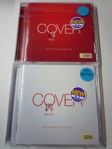 てるブロ-COVER REDとCOVER WHITE
