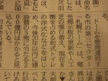 「試される大地北海道」を応援するBlog-道新