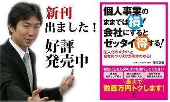 $行政書士×社会保険労務士 寺内正樹の「起業→企業」への道