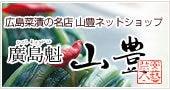 広島菜漬名店山豊ネットショップの公式サイト