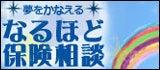 【インスピレーションDJ】内田達雄のかたりあげ・ど・らいぶ-なるほど保険相談(バナー)