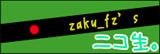 zaku_fz