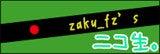 zaku_fzのニコ生