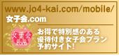 女子会.com