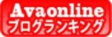 avaonline・攻略ブログ