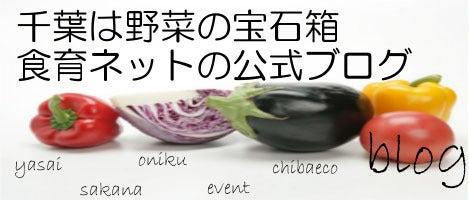 千葉は野菜の宝石箱!!食育ネットのChiba eco heart...