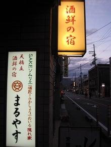 歩き人ふみの徒歩世界旅行 日本・台湾編-酒鮮の宿