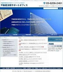 $不動産法務コンサルタントへの道-Fudosanhoumu.com