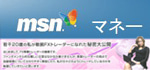 MSN 春香FXコラム