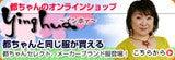 竹内都子オフィシャルブログ「みやこ食堂」Powered by Ameba-banner