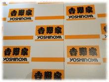 東京モーニング日和-試食◆吉野家◆牛キムチクッパ3