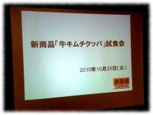 東京モーニング日和-試食◆吉野家◆牛キムチクッパ4