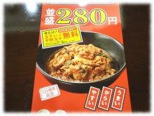 東京モーニング日和-試食◆吉野家◆牛キムチクッパ5