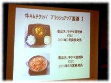 東京モーニング日和-試食◆吉野家◆牛キムチクッパ7
