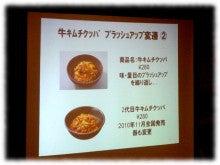 東京モーニング日和-試食◆吉野家◆牛キムチクッパ8