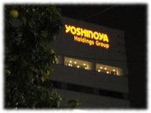 東京モーニング日和-試食◆吉野家◆牛キムチクッパ2