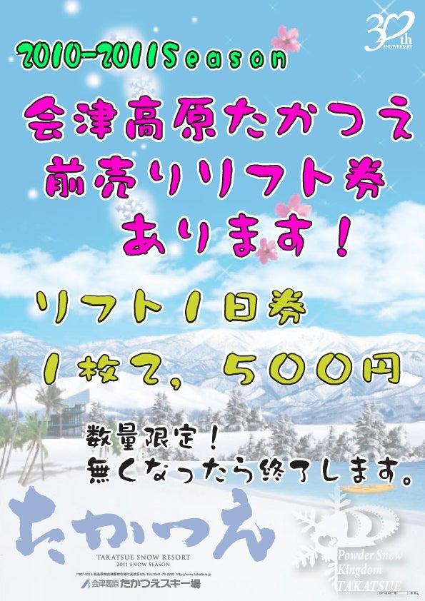 Takatsue's Back door-10-11前売りリフト券フライヤー