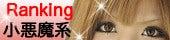 にほんブログ村 ファッションブログ 小悪魔系へ