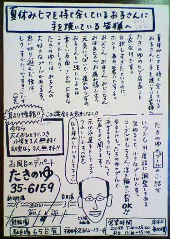 コンサルタント藤村正宏のエクスマブログ「エクスペリエンス・マーケティング」-たきのゆ