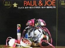 神戸のカラーリスト スタイリスト  トータル素敵プロデューサー☆みつこのブログ-PAUL&JOE