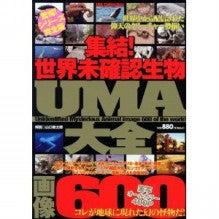 $UFO&UMA完全図鑑-UMA大全