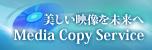 株式会社テックス メディアコピーサービスHP