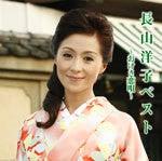 長山洋子オフィシャルブログ Powered by Ameba-okesa_best