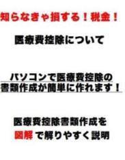 お得で便利で気になる情報なら何でも発信するサイト【CONNECT】管理人 和田后令(misato)のブログ