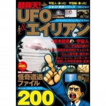 $UFO&UMA完全図鑑-UFO 山口敏太郎