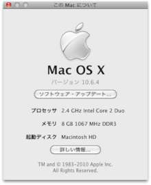 $もうひとつの場所と自分-8GBになったMac mini