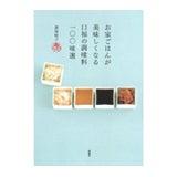 keiko+keiko オフィシャルブログ-お家ごはんが美味しくなる口福の調味料100味選