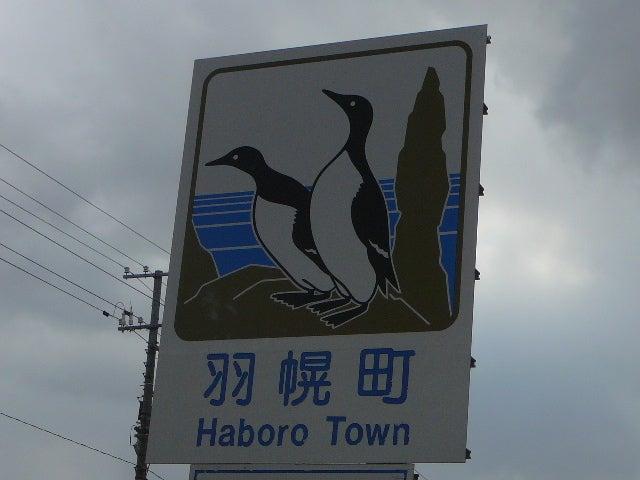「試される大地北海道」を応援するBlog-羽幌町