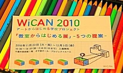~★・キラキラ美人サロン・★~-WiCAN2010