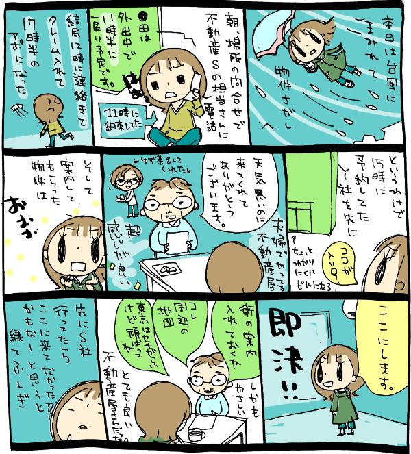 [漫画]妄想カタオモイストの日常
