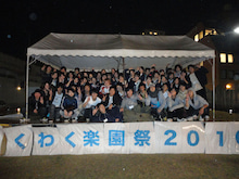 $福井わくわく楽園祭2010~みんなでツクル、みんなの笑顔~-福井わくわく楽園祭