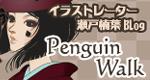 イラストレーター瀬戸楠葉Blog*Penguin Walk*