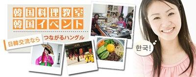 韓国料理サランヘヨ♪ I Love Korean Food-つながるハングル 韓国料理教室