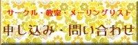 $集まれ母たち-葛飾・江戸川区・千葉の妊婦、子連れでおでかけ・習い事