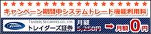 $株式常勝軍団-4