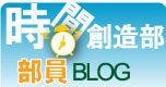 時間創造部 角田明彦のブログ-時間創造部部員ブログ