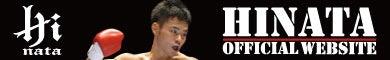 格闘家 日菜太 オフィシャルサイト