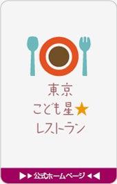 東京こども星★レストラン-公式ホームページ