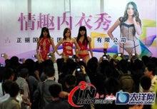 ねぇこれ ありえなくない? 中国-SEX文化祭05