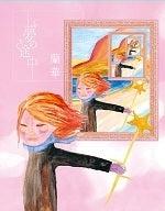 蘭華オフィシャルブログ「夢の途中」Powered by Ameba-夢の途中