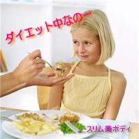 $楽ちん☆スリム美ボディへ変身ダイエット☆