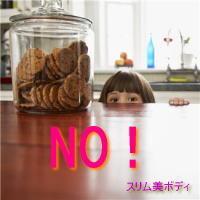 楽ちん☆スリム美ボディへ変身ダイエット☆