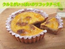 モリィ店長のスィーツ行脚-リコッタチーズケーキ