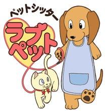 開業9年滋賀県のペットシッターなら「ペットシッター・ラブペット」