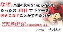 古川忠義30日でアコギが上手く弾けるようになる練習・上達法