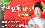 和装前撮り.com